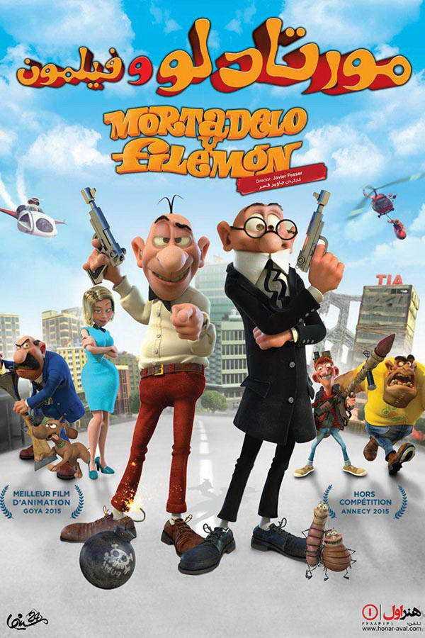 دانلود انیمیشن مورتادلو و فیلمون