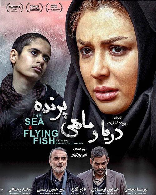 فیلم دریا و ماهی پرنده