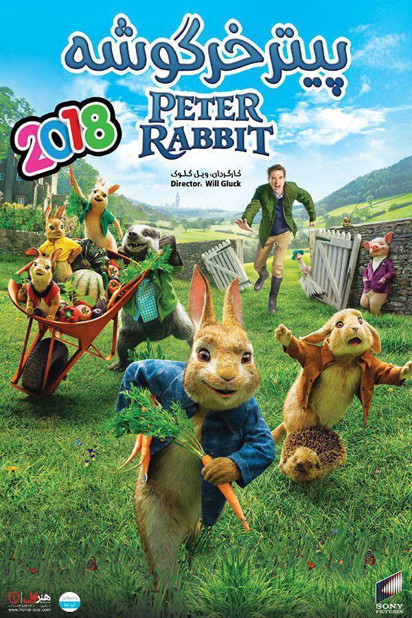 انیمیشن پیتر خرگوشه