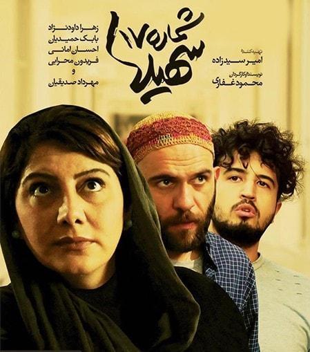 فیلم سهیلا شماره ۱۷