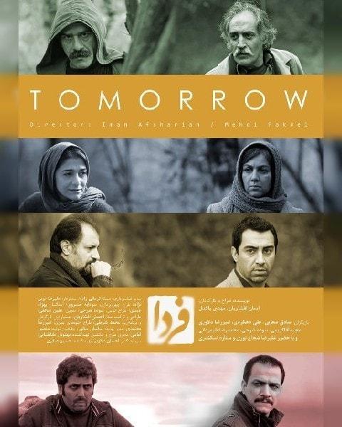 فیلم فردا