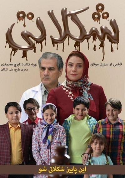 فیلم شکلاتی